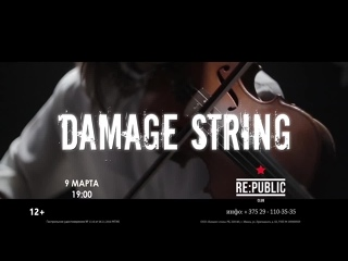 9 марта: Симфонические РОК-ХИТЫ / DAMAGE STRING
