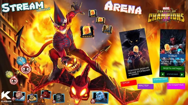 Marvel Битва Чемпионов Stream 344 Фарм Ключей Исследуем Орену 5⭐