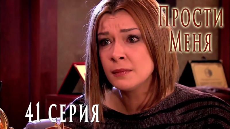 ПPOCTИ MEHЯ 41 серия русская озвучка