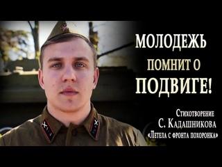 """Молодежь помнит о подвиге! Стихотворение Степана Кадашникова """"Не забывайте о войне""""  стихи о войне до слез на день"""