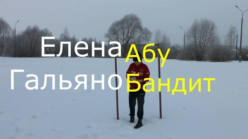 Елена Гальяно Абу Бандит