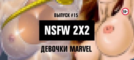 NSFW 2x2: Леди Дэдпул и другие супердевочки Marvel [18+]