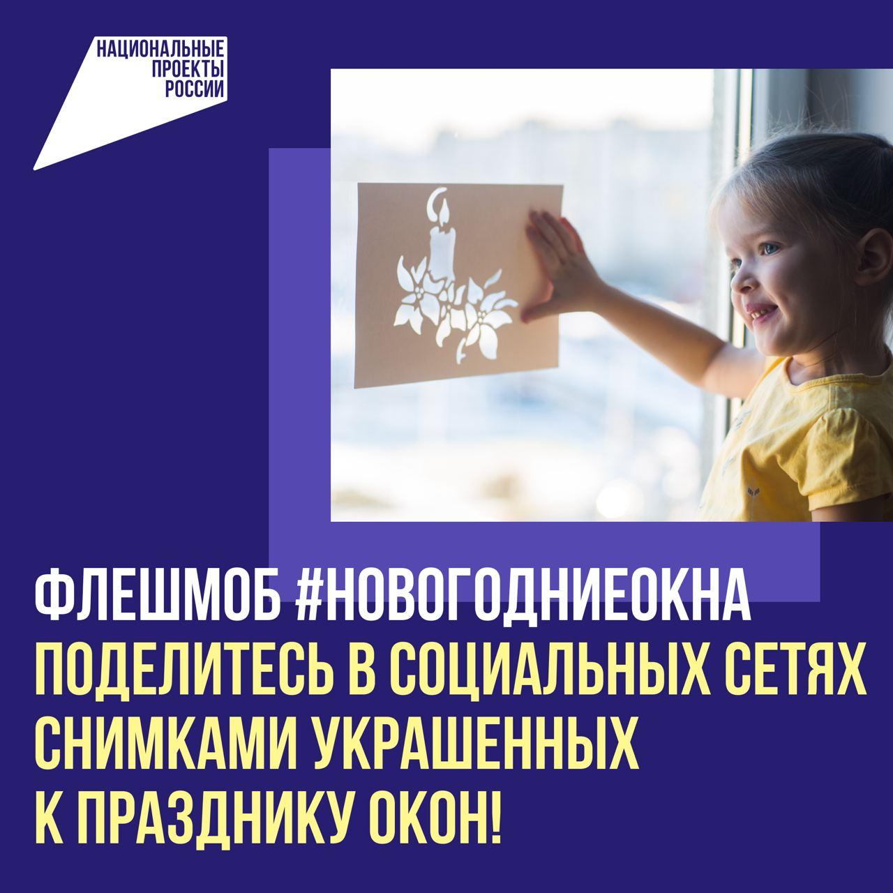 Бумажные снежинки, гирлянды, роспись по стеклу и ёлочные игрушки…