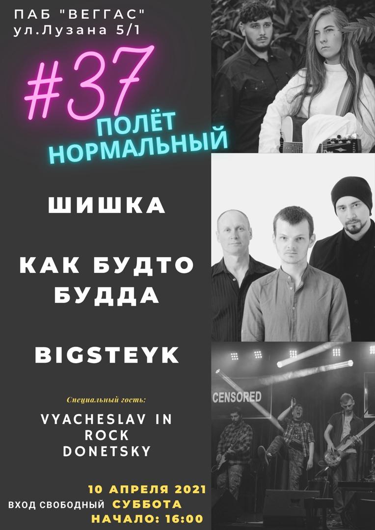Афиша Краснодар 37_ПОЛЁТ_НОРМАЛЬНЫЙ