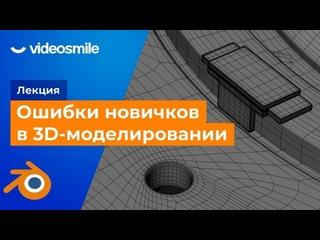 Лекция «Типичные ошибки новичков в 3D-моделировании»