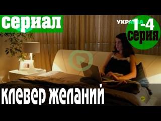 Kлeвep жeланuй (2019) 1-4 серия Русские мелодрамы