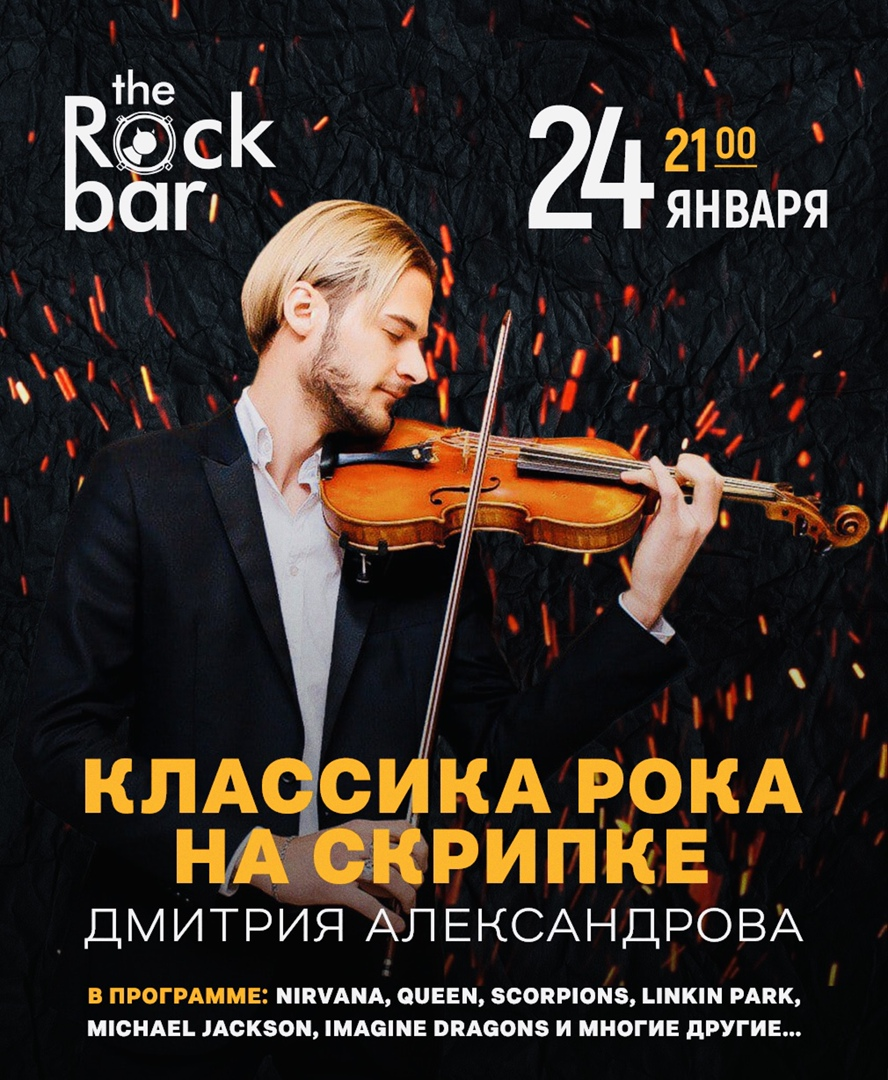 Афиша 24 января - Классика Рока на СКРИПКЕ RockBar