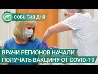 Врачи регионов начали получать вакцину от COVID-19. События дня. ФАН-ТВ