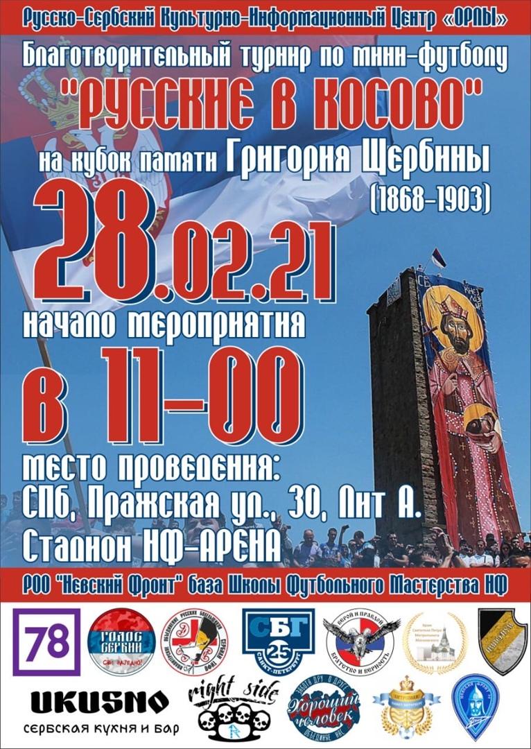 В ближайшее воскресенье, 28 февраля в Санкт-Петербурге пройдёт Русско-Сербский б...