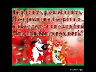 201108 (2) ♥️00223 Вечером воскресенья всем безудержного веселья ВАК ().mp4