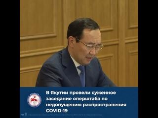В Якутии провели суженное заседание оперштаба по недопущению распространения COVID-19