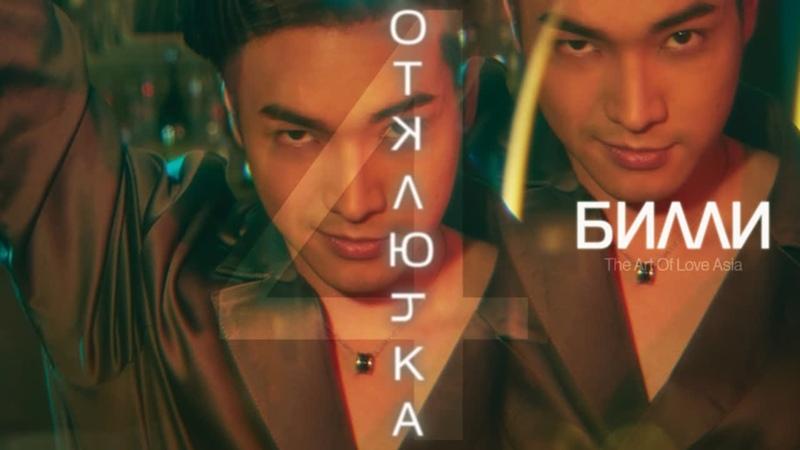 Отключка Blackout 4 Эпизод Билли русские субтитры