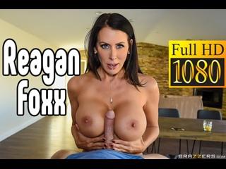 Reagan Foxx большие сиськи big tits [Трах, all sex, porn, big tits , Milf, инцест, порно blowjob brazzers секс анальное секс