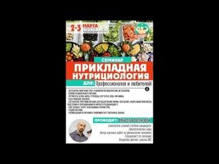 Видео приглашение на семинар 2-3 марта, от Вячеслава Волкового