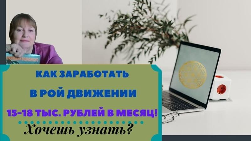 Как заработать 15 000-18 000 тыс рублей в Рой Движении! Хочешь узнать