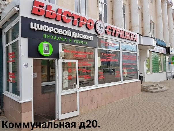 Г Кострома Ул Магазин Дисконт Цифровой