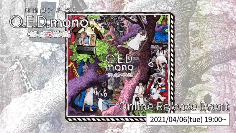 Zenbu Kimi no Sei da Q E D Mono Online Release Event 6 April 2021