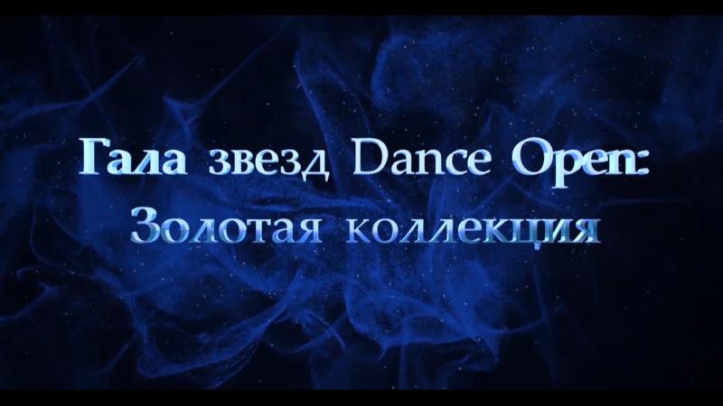 Золотая коллекция Гала звезд Dance Open 4 серия DANCE OPEN