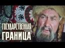 Государственная граница. Фильм №4 Красный песок. СССР. 1984 HD
