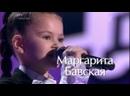 Маргарита Бавская-Ангелы в танце Голос Дети 05.03.2021