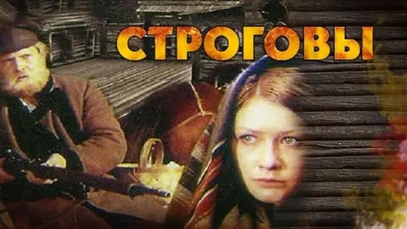 Строговы сериал 1975 12