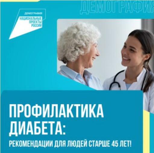 Профилактика диабета: рекомендации для людей старше 45 лет