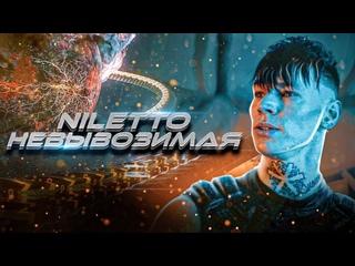 Премьера клипа! NILETTO - невывоЗИМАя () Нилетто