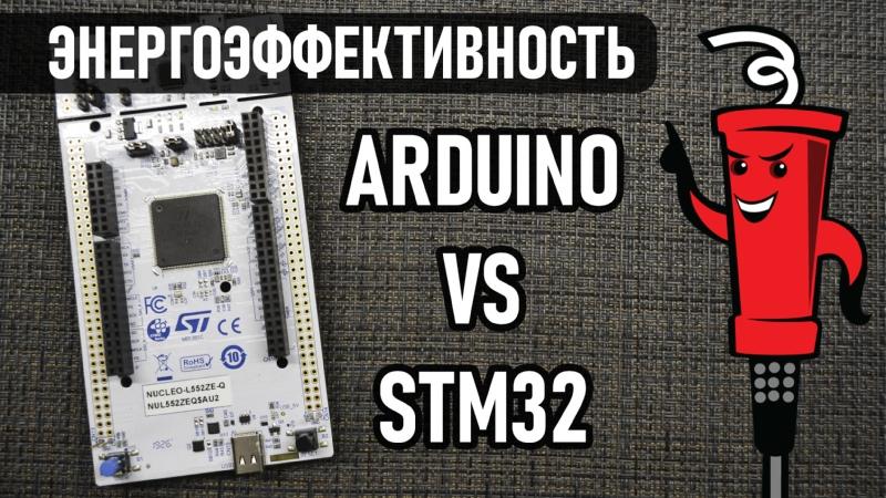 Энергоэффективность Arduino vs STM32