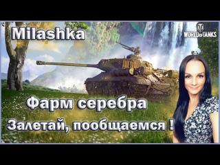 Milashka - Играем - Общаемся - Люблю Фармить , надеюсь на долго меня хватит !