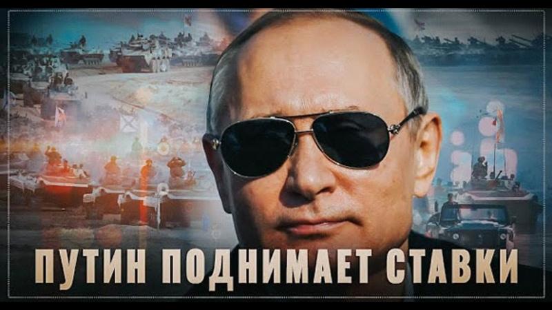 Путин поднимает ставки Одним ударом Россия перенесла линию фронта вглубь вражеской территории