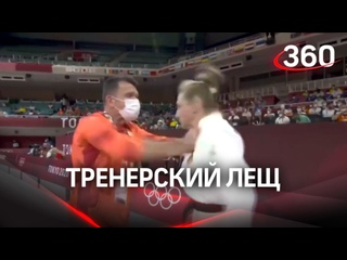 Немецкая дзюдоистка получила по лицу от тренера перед боем на Олимпиаде
