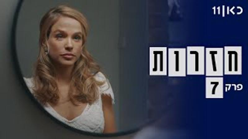 Репетиции  חזרות Chazarot Израильский сериал 2020 Серия 7 Русские субтитры