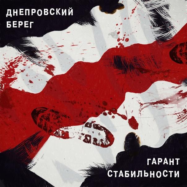 Берег / Dneprovsy Bereg Гарант стабильности (Single) (2020) Минск, Беларусь.