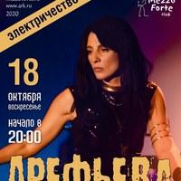 18.10, Меццо-Форте, Ольга Арефьева и Ковчег!!