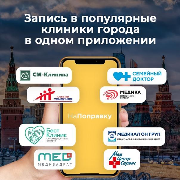 ⚡Сервис НаПоправку запустил акцию для Москвы и МО ...