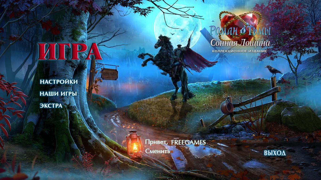 Роман Тьмы 14: Сонная лощина. Коллекционное издание   Dark Romance 14: Sleepy Hollow CE (Rus)