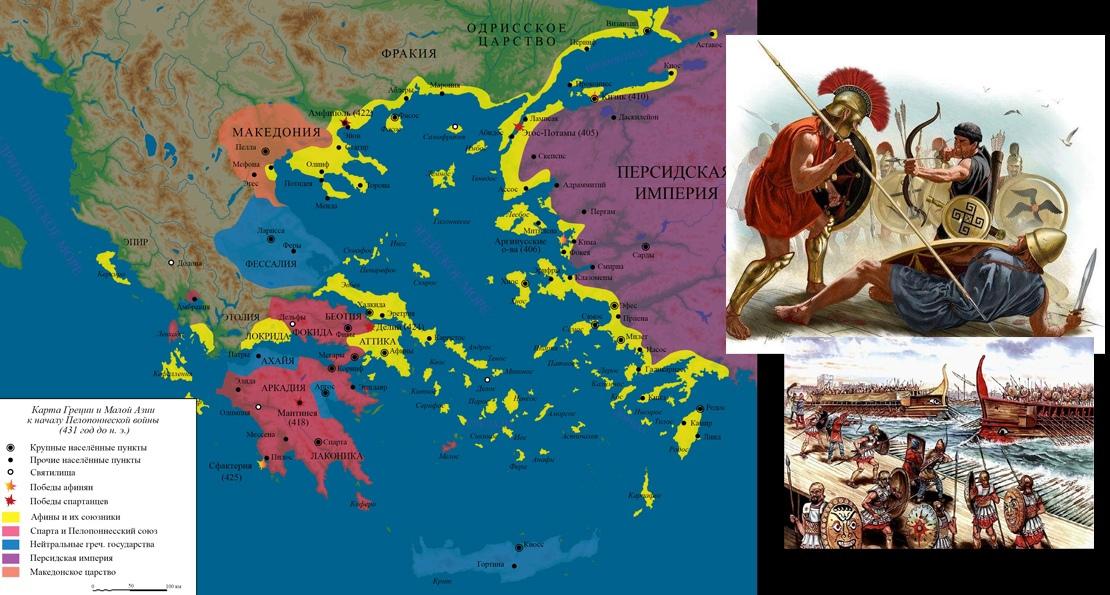 Пелопоннеская война