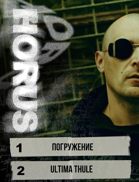 Алексей Horus -  #9
