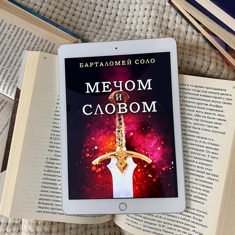 📖 «Мечом и словом», Барталомей Соло