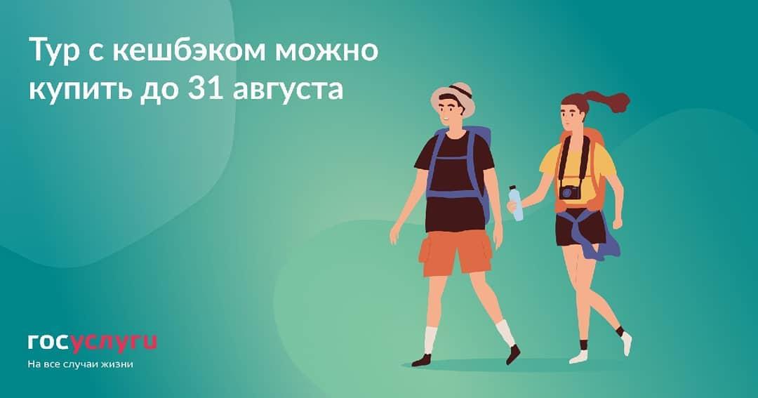 Программа туристического кешбэка продлена до 31 августа — до этой даты можно оплатить путешествие по России, чтобы получить до 20% стоимости на карту «Мир»