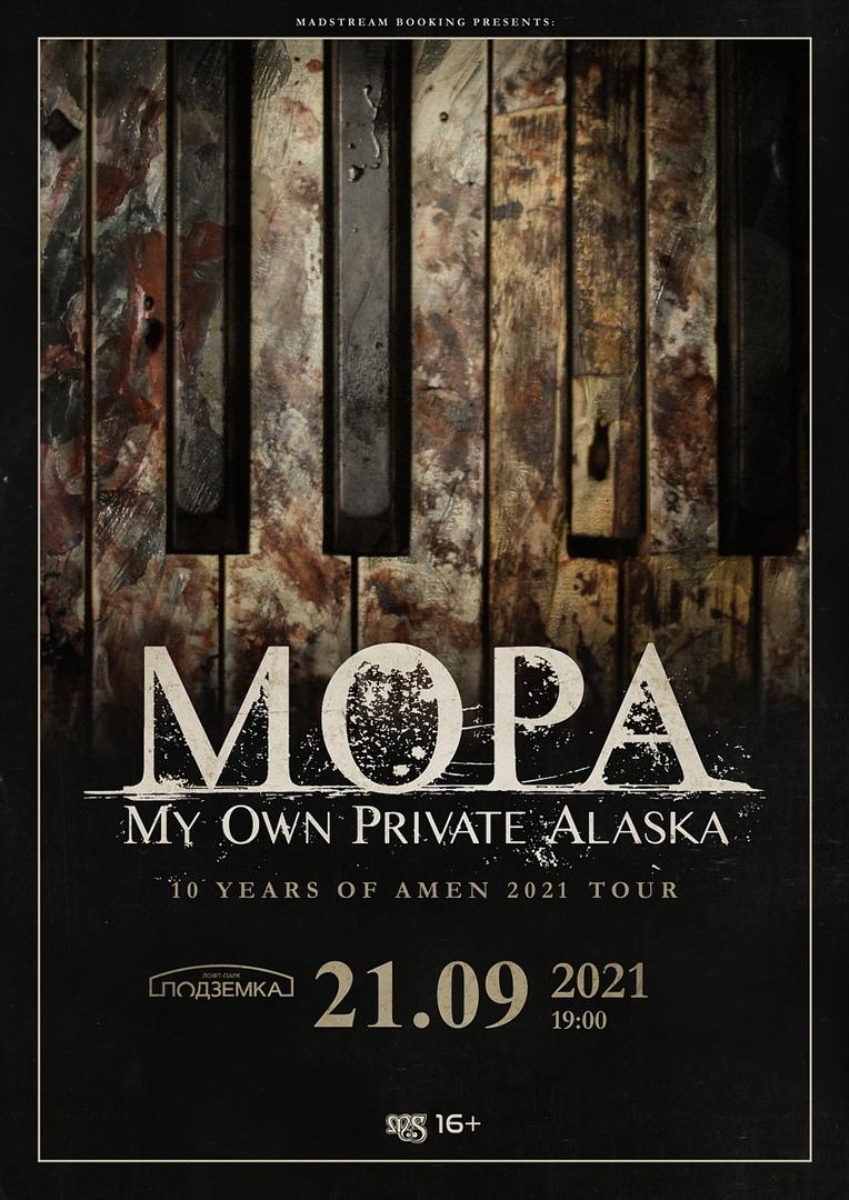 Афиша My Own Private Alaska (Fra) // 21.09.21 // Нск