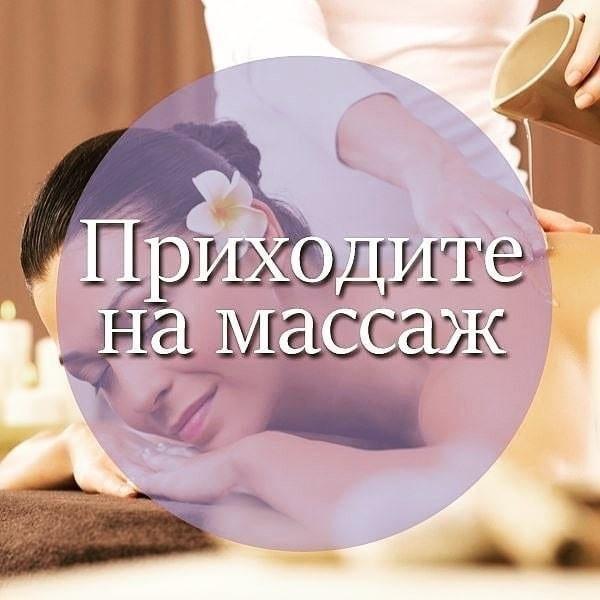 💎💎💎 Попробуйте!!! 💎💎💎  Полный сеанс ОБЩЕГО массажа...