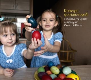 Конкурс фотоисторий: семейные традиции на праздник Светлой Пасхи
