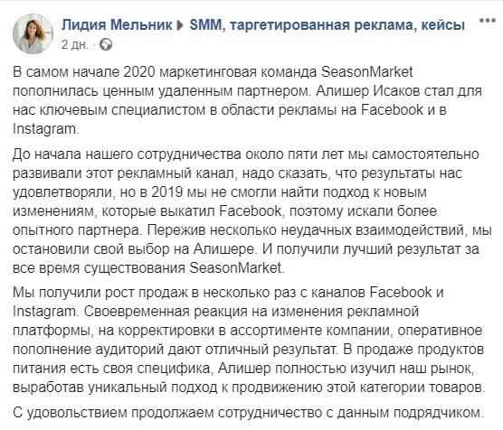 Открутили 15,2 млн рублей за 10 месяцев в нише «продукты питания», изображение №20