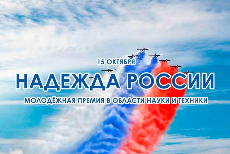 Молодежная премия «Надежда России»⭐