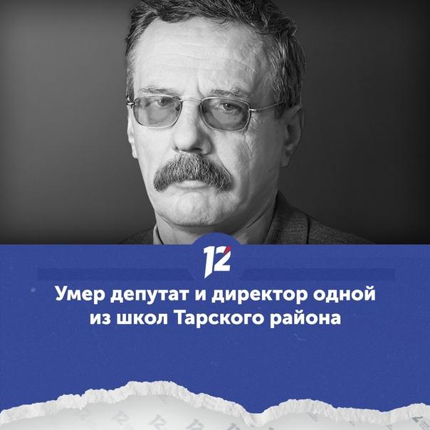 Умер депутат и директор одной из школ Тарского рай...
