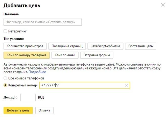 Клик по номеру телефона или по email