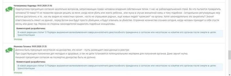 Минздрав запустит соцрекламу о донорстве органов: закон, превращающий россиян в биоматериал для трансплантологов, готовятся принять до лета 2021 года, изображение №2
