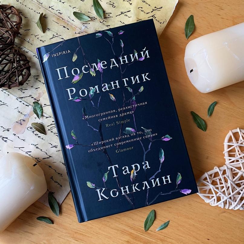 ✨ А вы уже знакомы с романами Тары Конклин? Ставьте лайк, если вас заинтересовали книги! 💌