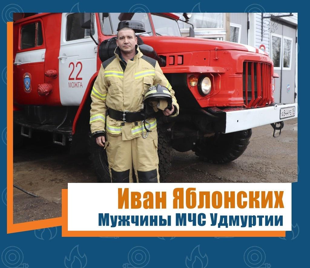 Знакомьтесь, 36-летний Иван Яблонских, начальник караула ПСЧ